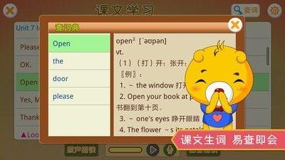 上海牛津英语app官网手机版下载图片4