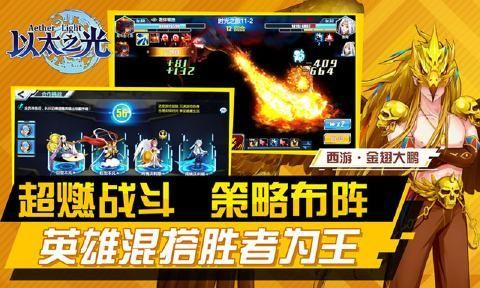 以太之光游戏官方网站下载正式版图片3