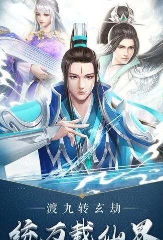 苍穹传之蜀山奇侠游戏官方网站下载正式版图片3