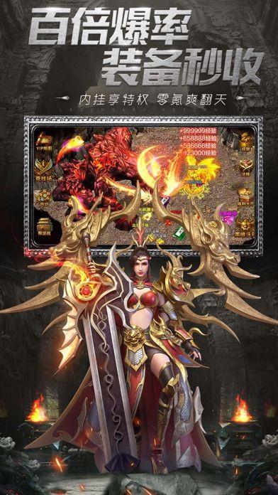 皇霸传奇游戏官方网站下载正式版图片1