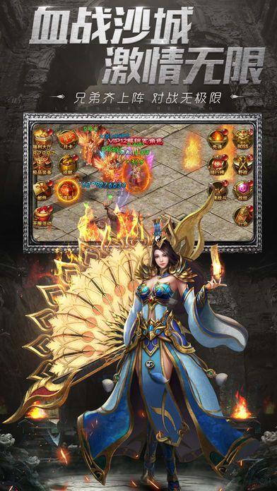 皇霸传奇游戏官方网站下载正式版图片3