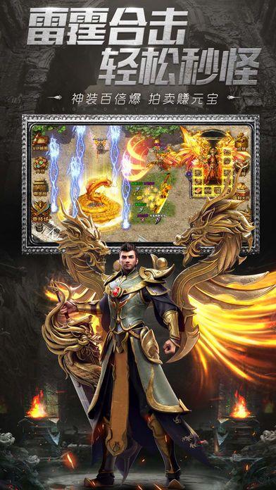 皇霸传奇手游官网版下载最新版图片4