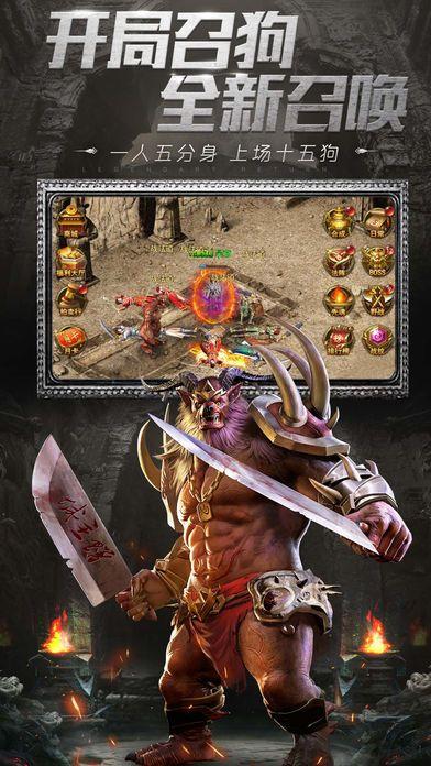 皇霸传奇游戏官方网站下载正式版图片2