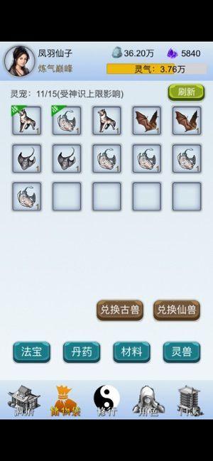 我想修仙手游苹果ios官方网站下载图片3
