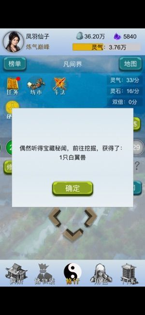 我想修仙手游苹果ios官方网站下载图片2