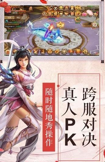 大荒御剑行手游官方网站下载安卓版图片3