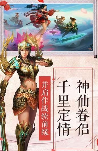大荒御剑行手游官方网站下载安卓版图片4