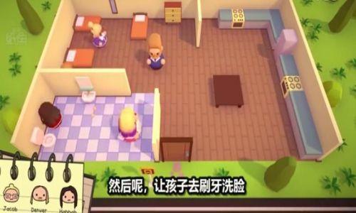 三个熊孩子的奶妈游戏手机版体验下载图片2