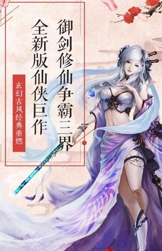 大荒御剑行手游官方网站下载安卓版图片2
