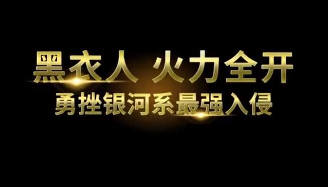 黑衣人4全球追缉中文抢先完整版官方网站下载图片3