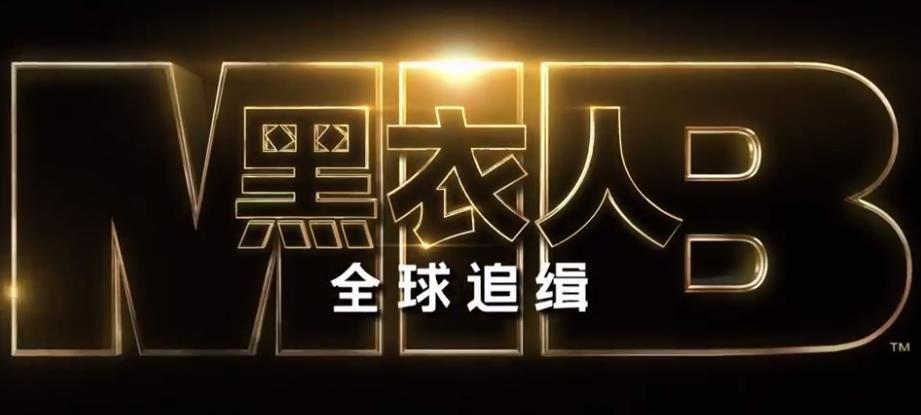 黑衣人4全球追缉中文抢先完整版官方网站下载图片4