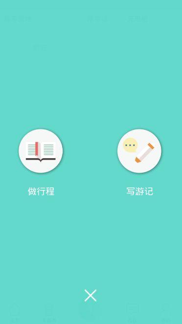 淘途途app官方手机版下载图片1