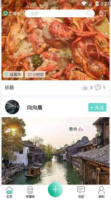淘途途app官方手机版下载图片4