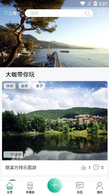 淘途途app官方手机版下载图片2
