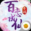 百恋成仙游戏bt变态版最新版下载 v1.0.0