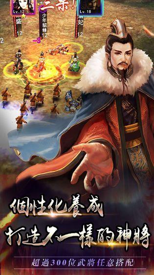 三国志后宫版手游ios官网最新版图片2