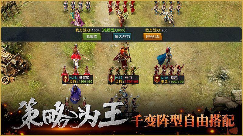 潜龙三国手游安卓官方版下载图片4