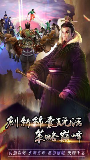 三国志后宫版手游ios官网最新版图片3