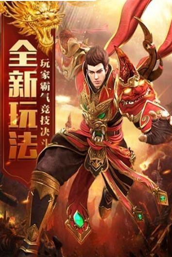 天王霸业之古云传奇游戏官方网站下载正式版图片3