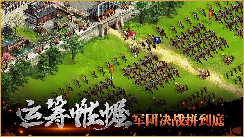 潜龙三国手游安卓官网版图片3