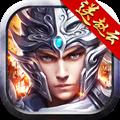 三国志后宫版手游ios官网最新版 v3.0.9