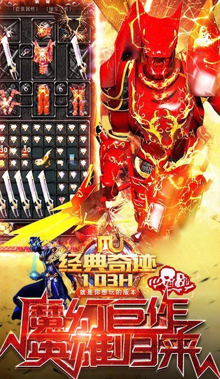 黎明代言的奇迹MU手游官方网站下载正式版图片4