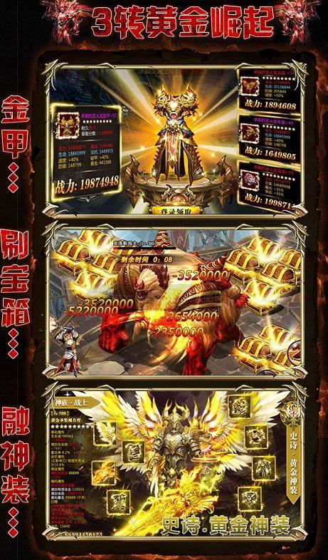 黎明代言的奇迹MU手游官方网站下载正式版图片1