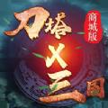 刀塔X三国官方版