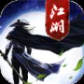 下一个江湖手游官方网站下载安卓版 v1.0.0
