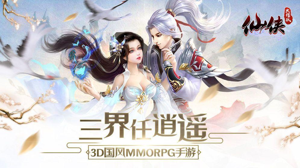下一个江湖手游安卓官方版最新下载图片2