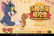 《猫和老鼠》十大平台活动将启:续写汤姆和杰瑞精彩故事![多图]