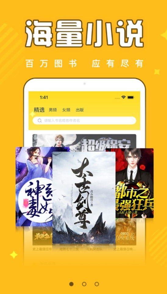 饭团追书官方手机版app下载图片3
