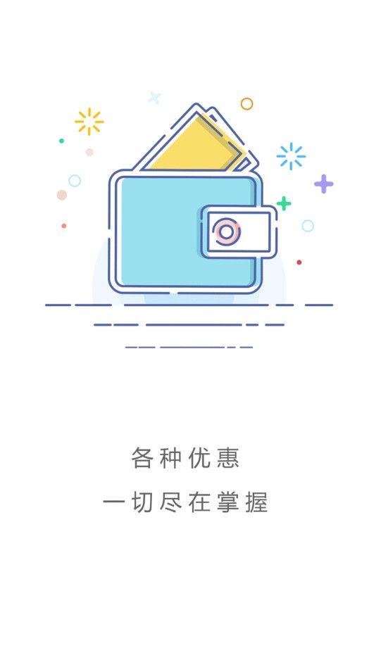 便易汇app官方下载图片3