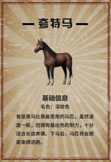 明日之后红杉镇马匹种类详解