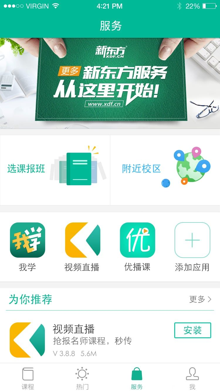 新东方搜课app安卓版官方下载图片3