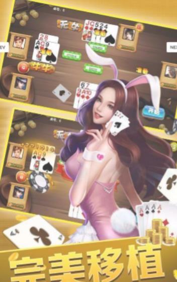 青龙大厅斗牛app官网版下载图片3