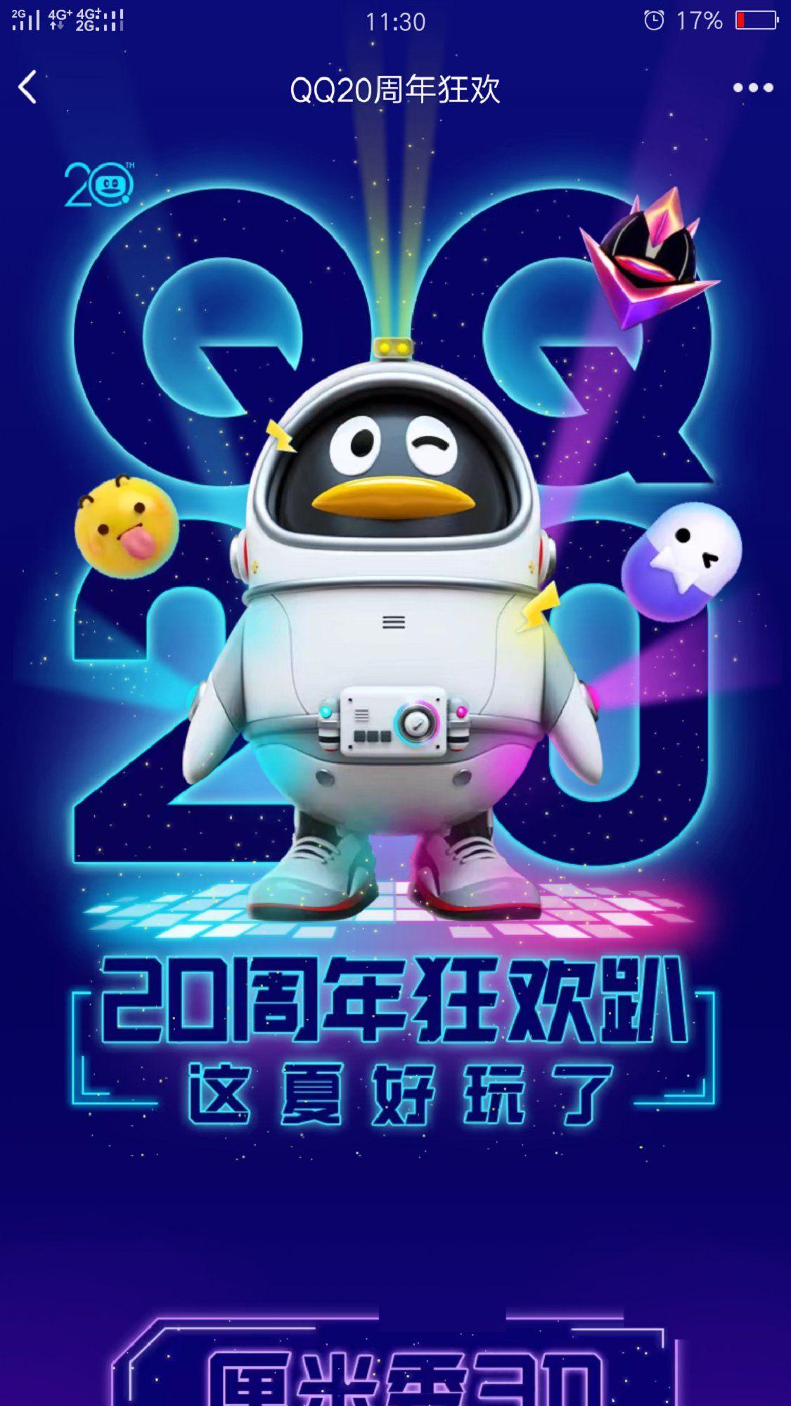 腾讯QQ鹅闯星空游戏手机版图片3
