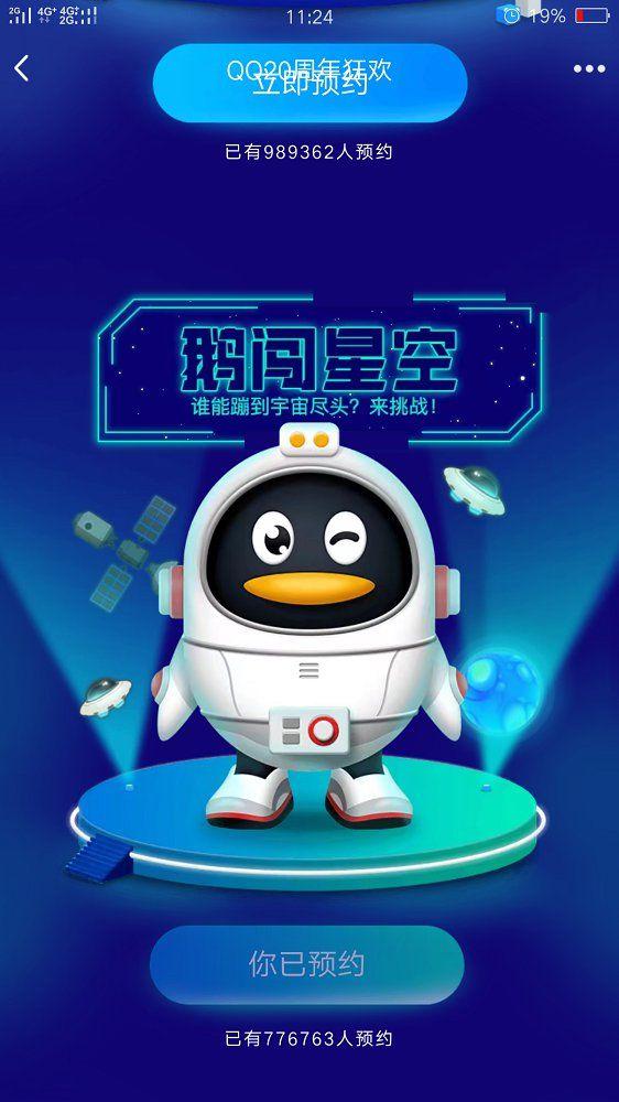 腾讯QQ鹅闯星空游戏手机版图片2