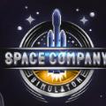 太空企业模拟游戏安卓官网版下载 v1.0