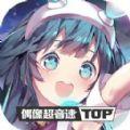 偶像超音速正版游戏官方网站下载 v0.9.5