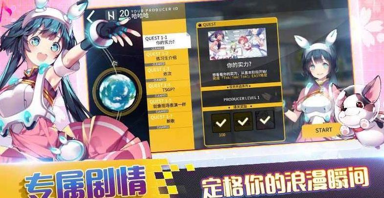偶像超音速正版游戏官方网站下载图片2