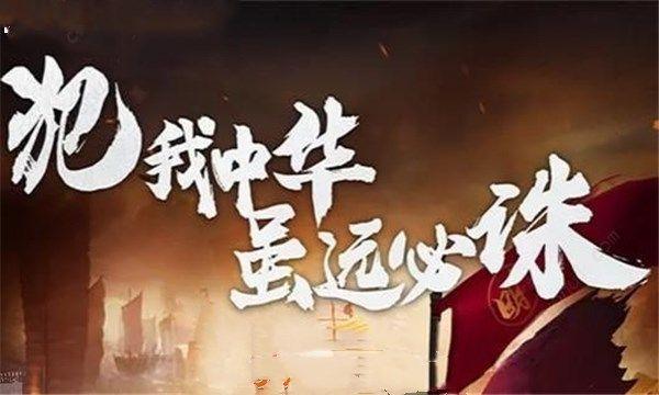 抗日英雄传游戏官方网站下载正式版图片1