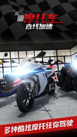 摩托车之直线加速修改版图5