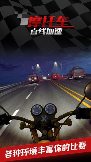 摩托车之直线加速修改版图2