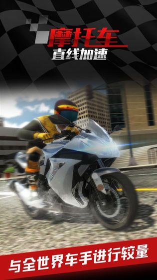 摩托车之直线加速修改版图4