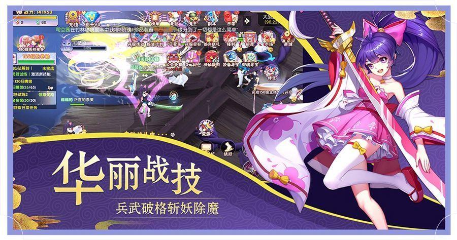 京都妖舞手游官网版下载最新版图片1