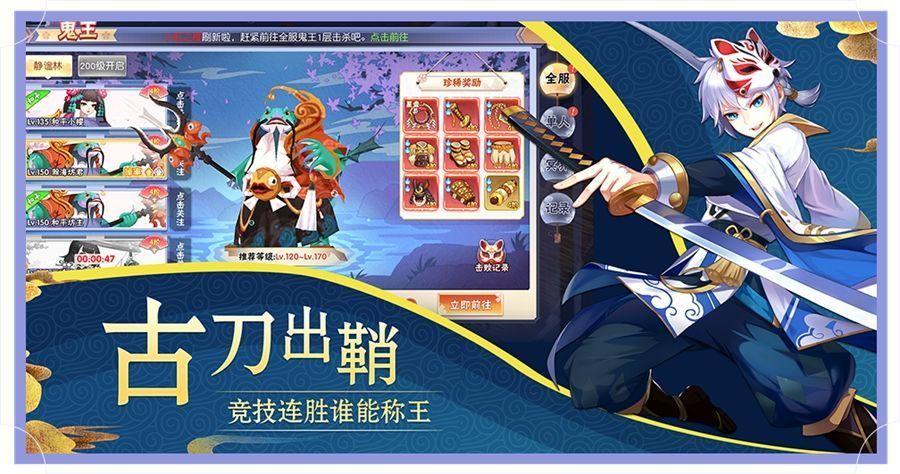 京都妖舞手游官网版下载最新版图片2