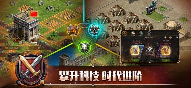 帝国征服者之战火与帝国手游官网版下载最新版图片3
