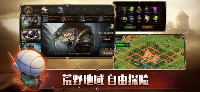 帝国征服者之战火与帝国手游官网版下载最新版图片4