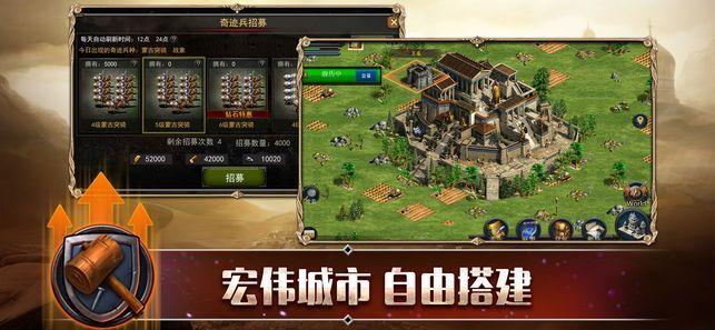 帝国征服者之战火与帝国手游官网版下载最新版图片2